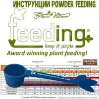 Инструкция Таблицы Powder Feeding
