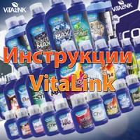 Инструкции Таблицы Vitalink