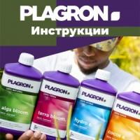 Инструкции Таблицы Plagron
