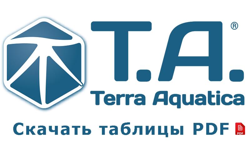 Таблицы Terra Aquatica (GHE) pdf